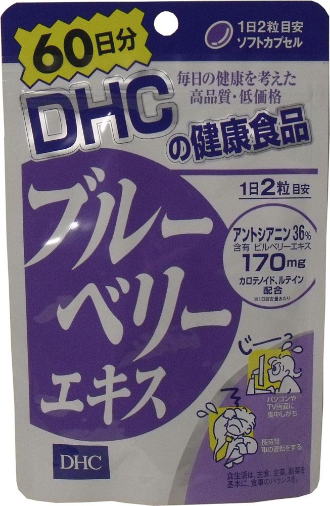 DHC 營養補給品 藍莓精華 60日份(120粒)