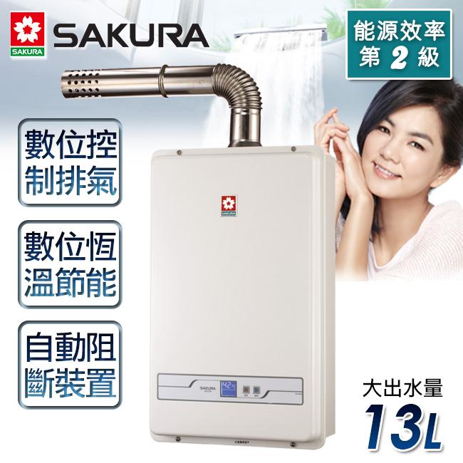 。限北北基配送。【櫻花牌】13L數位恆溫強制排氣熱水器/SH-1335(天然瓦斯)