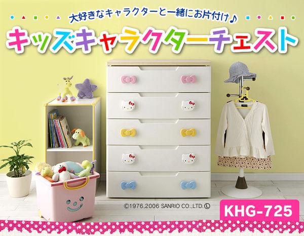 *網路最低價*日本製*日本知名品牌 IRIS Hello Kitty 五層收納櫃^^KHG-725H~現貨在台