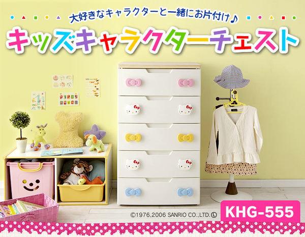 *網路最低價*日本製*日本知名品牌 IRIS Hello Kitty 五層收納櫃^^KHG-555H~現貨免運