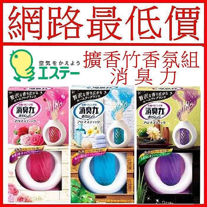 *網路最低價*日本製*日本知名品牌 雞仔牌 擴香竹香氛組 消臭力-多款可供選擇