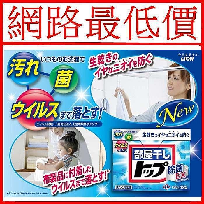 *網路最低價*日本製*日本進口 獅王(LION) 無磷酵素 除菌 盒裝洗衣粉-現貨