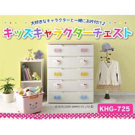 *網路最低價*日本製*日本知名品牌 IRIS Hello Kitty 五層收納櫃^^KHG-725H~免運