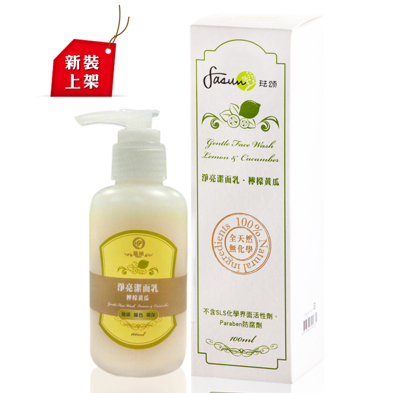 《FASUN 琺頌》淨亮潔面乳 ‧ 檸檬黃瓜 100ml