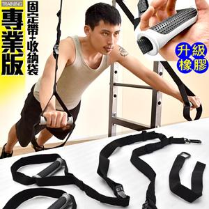 專業版懸掛式訓練帶(懸吊訓練繩懸掛系統.阻力繩阻力帶阻力器.拉力繩拉力帶拉力器.瑜珈伸展帶核心抗阻力鍛煉抗力帶.運動健身器材C109-5128推薦哪裡買TRX-)