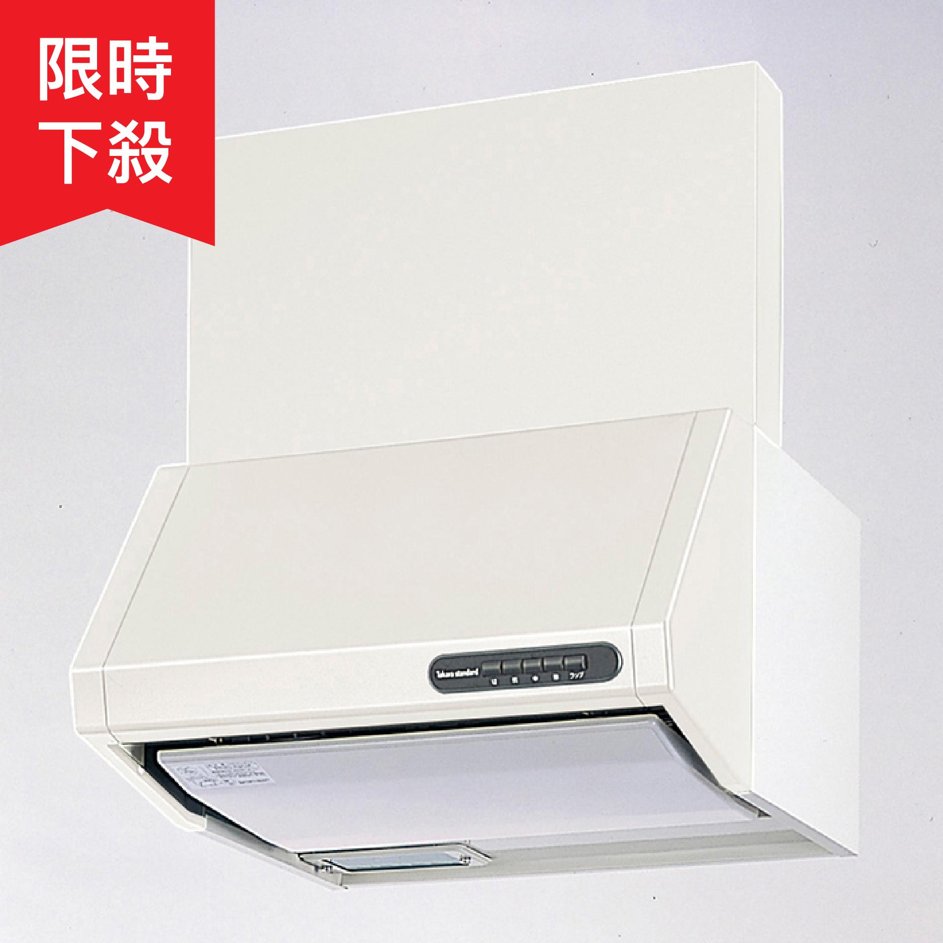 【預購】日本廚房用家電-Takara Standard 靜音環吸排油煙機【RUS75F】強大吸力,靜音除味,保持居家空氣清新