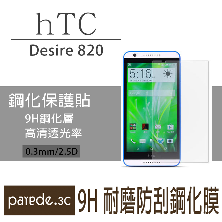 HTC Desire 820 9H鋼化玻璃膜 螢幕保護貼 貼膜 手機螢幕貼 保護貼【Parade.3C派瑞德】
