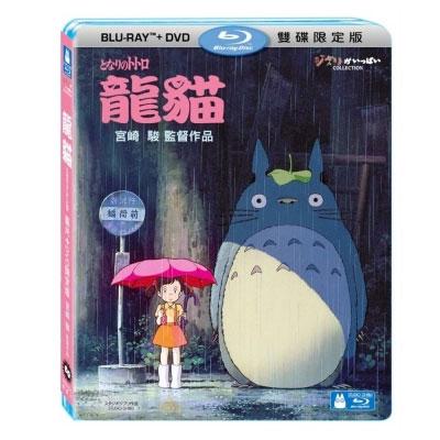 【宮崎駿卡通動畫】龍貓 BD+DVD 限定版(BD藍光)
