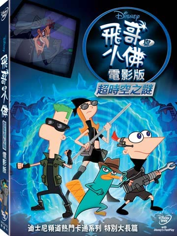 飛哥與小佛: 超時空之謎-DVD 普通版