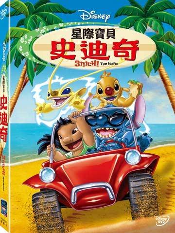 迪士尼 星際寶貝史迪奇-DVD 普通版