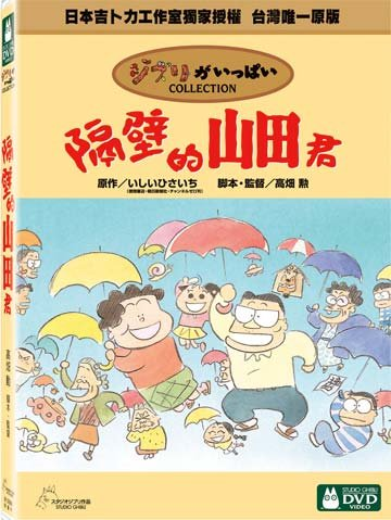 【宮崎駿卡通動畫】隔壁的山田君DVD