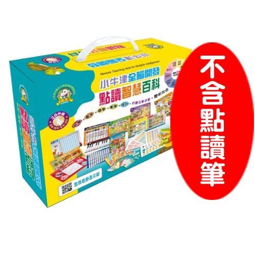 點讀書-小牛津全腦開發點讀寶盒(29件組★不含點讀筆)