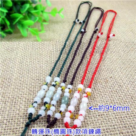 緬甸玉翡翠珠項鍊吊繩 (單條) DIY玉石水晶吊繩批批發