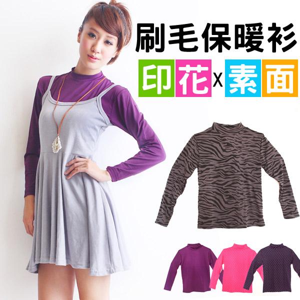 【雙峰話題】素面*立領款彩色刷毛保暖T。衛生衣 發熱衣
