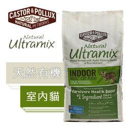 ★優逗★Natural Ultramix 奇跡天然寵物食品 室內貓 15磅/15LB