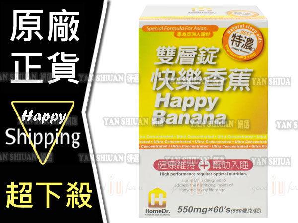 【姍伶】Home Dr. 快樂香蕉雙層錠 (60錠/盒)