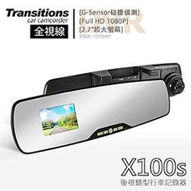 弘瀚科技下殺↘全視線X100s 超輕薄後視鏡1080P行車記錄器(送16G TF卡)