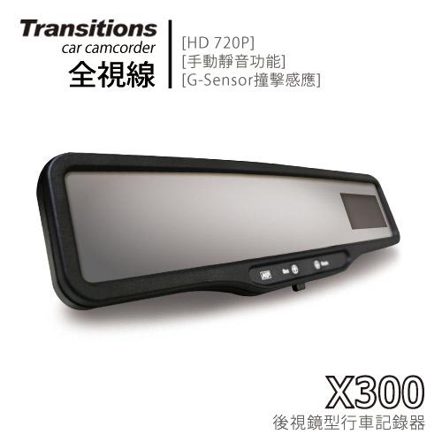弘瀚行車紀錄器@全視線X300 HD720P後視鏡型行車記錄器(內贈4G SD卡)