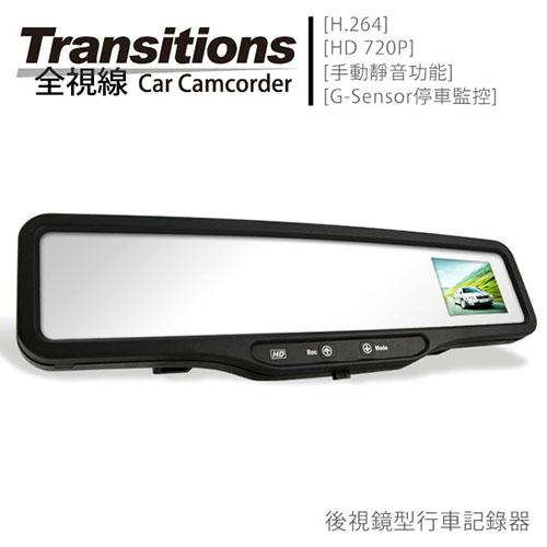 弘瀚行車紀錄器@全視線X300加強版 HD 720P H.264後視鏡型行車記錄器(內贈4G SD卡)