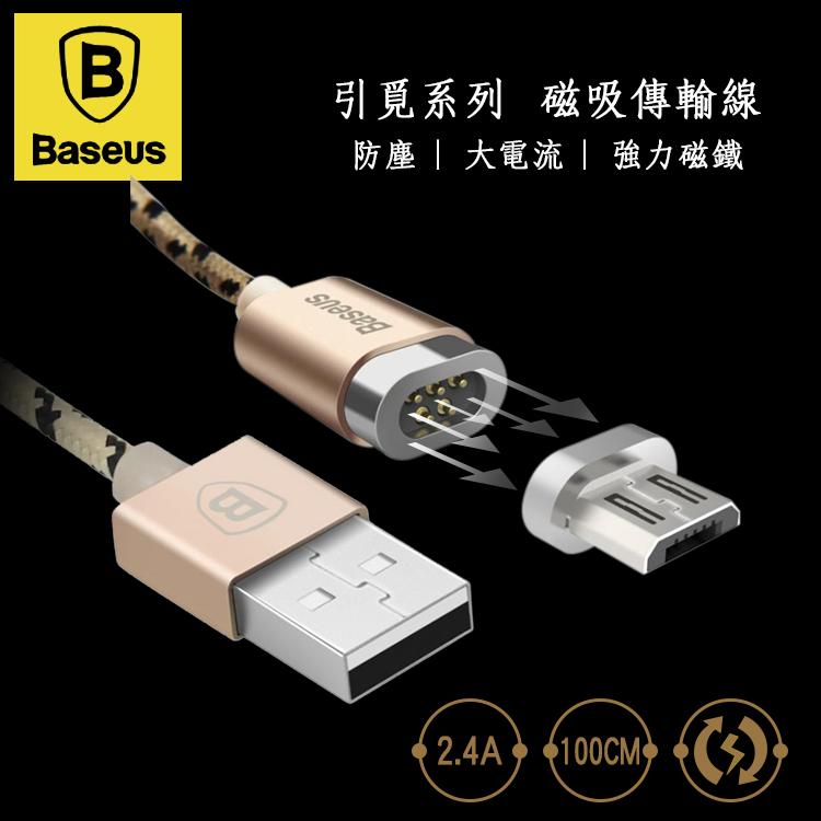 BASEUS 倍思 引覓系列 Micro USB 磁吸充電線 磁充線 磁力線 磁力充電線 傳輸線 編織線 抗拉防纏繞 一秒連接 2.4A快速充電 防塵塞 ACER Liquid Z330/Z410/Z..