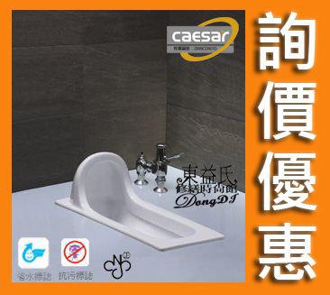 【東益氏】CAESAR凱撒腳踏快沖加長方型蹲便C1280 / BF449-79.5cm 蹲式馬桶 另售通風扇 洗臉盆
