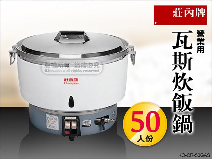 莊內牌 瓦斯炊飯鍋 50人份 (天然/液化) KO-CR-50GAS 適餐廳.便當店.多人團膳 營業用