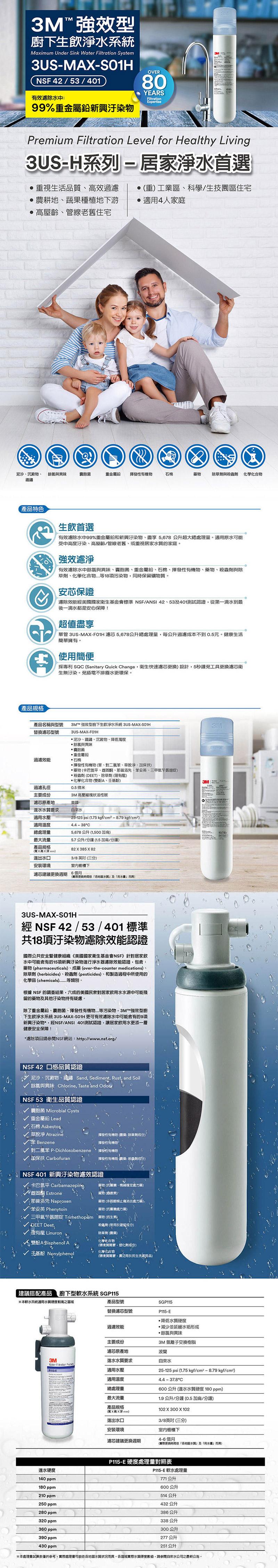 3M-3US-MAX-S01H-強效型-淨水系統