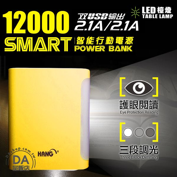 《DA量販店》HANG 12000 T15 行動電源 露營燈 手電筒 三段調光 黃色(W96-0068)