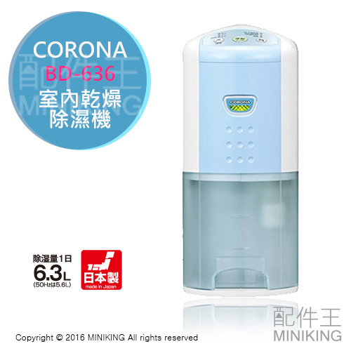 【配件王】 日本製 一年保 CORONA BD-636 除濕機 乾燥除濕機 5.6L 另 CDM-1415