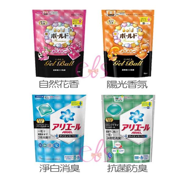日本P&G 3D洗衣膠球(補充包) 抗菌防臭/自然花香/淨白消臭/陽光香氛 ☆艾莉莎☆