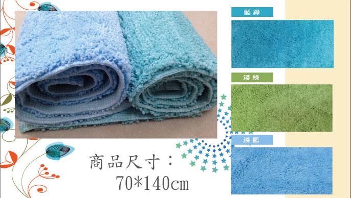 【山德力】超纖地毯 吸水地毯 70cm*140cm 共3色可挑選(床邊毯、玄關、客廳、和室、臥室)