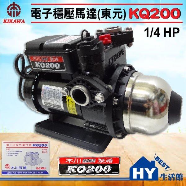 木川泵浦 KQ200 電子穩壓馬達 (東元馬達) 。1/4HP 靜音加壓機 穩壓機。低噪音。另售 KQ400 KQ800