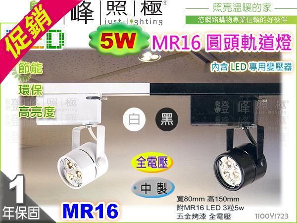 【LED軌道投射燈】MR16 LED-5W.圓頭軌道燈 黑白2款 全電壓 附變壓器整組 【燈峰照極】#416