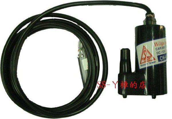直流12V小水量清水沉水幫浦/抽水機/水龜-釣魚,露營打水-CK181DC(含稅價)