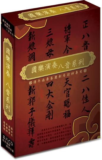 國樂演奏-八音系列/8CD套