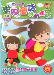 超級寶貝 13 世界童話好奇探索 5DVD