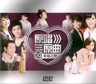 原唱原曲 10 幸福之戀 DVD