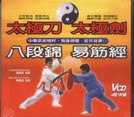 太極刀 太極劍&八段錦 易筋經 5VCD