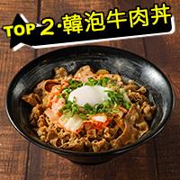 台灣吉野家Pickup店 熱銷TOP2 韓泡牛肉丼