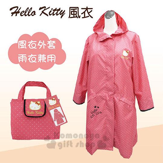 〔小禮堂〕Hello Kitty 風雨衣《粉.點點.刺繡大臉.前開式》附專屬收納提袋
