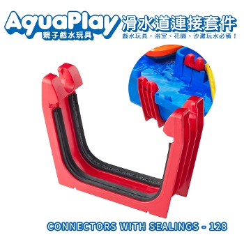 【瑞典 Aquaplay】滑水道連接套件 2 入