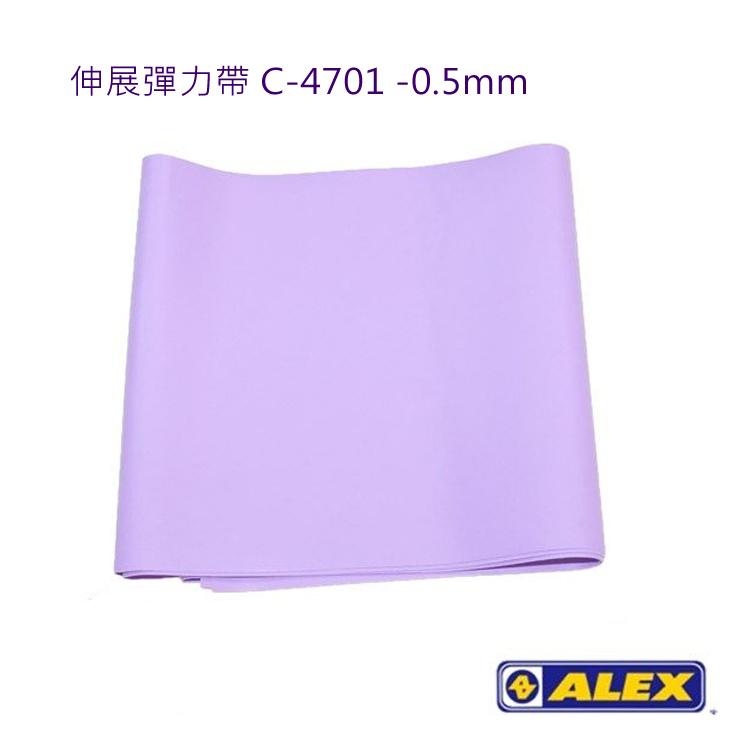 ALEX 伸展彈力帶C-4701/城市綠洲(紫0.5mm.瑜珈.彈力繩.健身拉力帶.超神奇彈力帶.彼拉提斯帶)