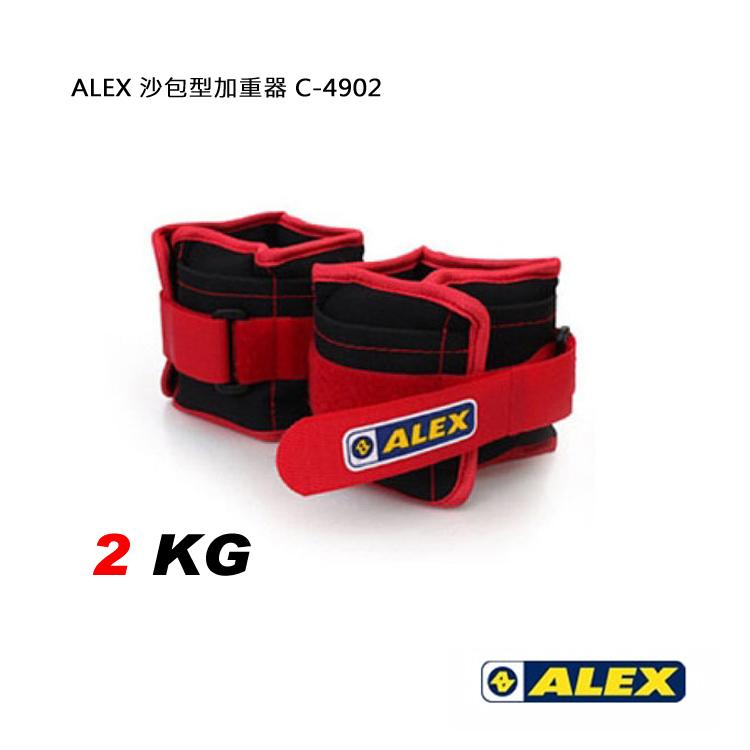 ALEX 沙包型加重器 C-4902/城市綠洲(共四只.抽取式.腕力.手腳適用.重量訓練)