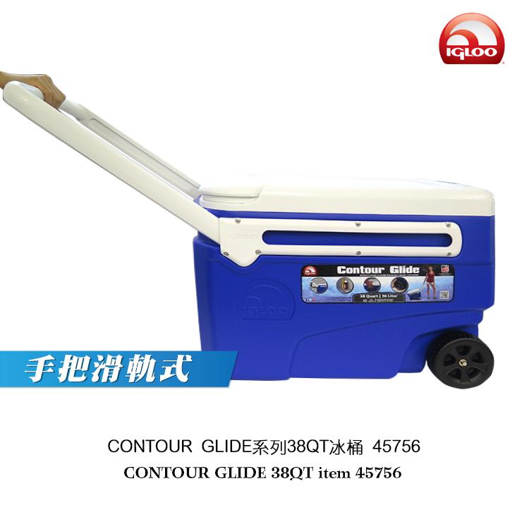 Igloo CONTOUR GLIDE系列38QT冰桶45756 / 36L (滑軌式收納提把、美國製造、保鮮保冰)