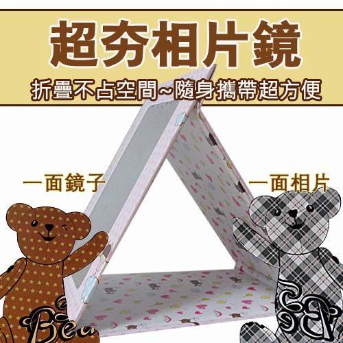Star Bear 可愛熊熊【超夯相片鏡】三折鏡 折疊化妝鏡 美容鏡 折疊鏡★BELLE 倍莉小舖★