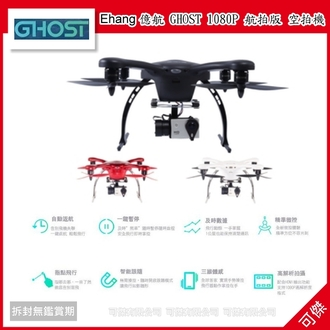 可傑 Ehang 億航 GHOST 1080P 航拍版 空拍機 無人機 高清錄影 公司貨 附HD攝影機+雲台