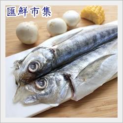 【海鮮嚴選】黃金竹筴魚一夜干(180g±10%)