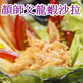 【海鮮嚴選】顏師父龍蝦沙拉(250g±5%)