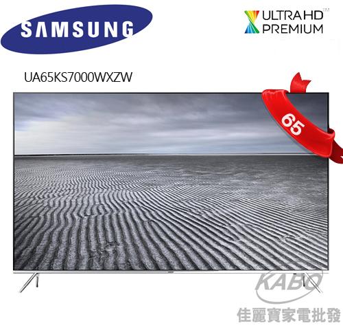 【佳麗寶】-(Samsung三星)65型- SUHD 平面 Smart TV KS7000 Series 7 UA65KS7000W (預購)