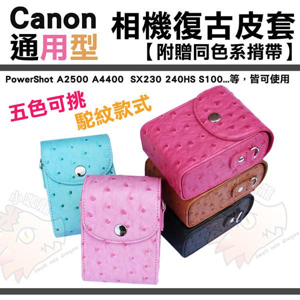 【小咖龍】 Canon 佳能 通用型 相機皮套 PowerShot A2500 A2600 A4400 IS SX230 240HS S100 S120